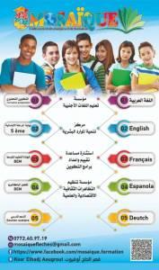 Adrar-Emploi-Services-دروس-الدعم-واللغات-الاجنبية