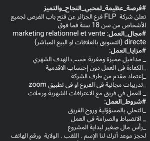 Alger-Emploi-Services-offre-d'emploi