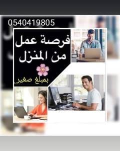 Alger-Emploi-Services-فرصة-عمل