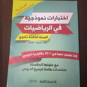 Alger-Autres-livre