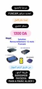 Alger-Informatique-Multimedia-serveur-FUNCAM-1-ans